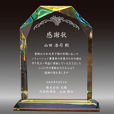 クリスタル楯(ダイヤカットアーチ型)の感謝状