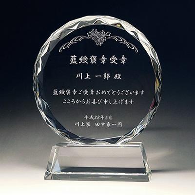叙勲受章お祝い品のクリスタル楯(盾)