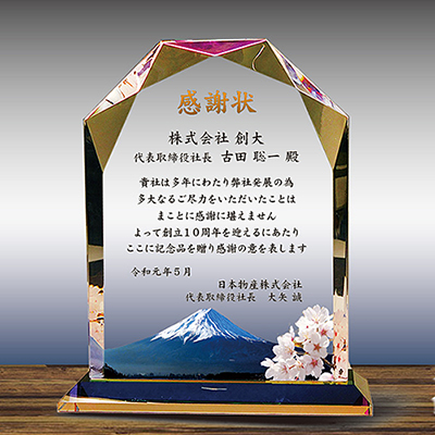 フルカラー絵柄入りクリスタル楯(盾)ダイヤカットアーチ型の感謝状、富士山と桜柄入り