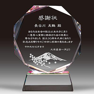クリスタル楯(盾)の感謝状、富士山と桜柄