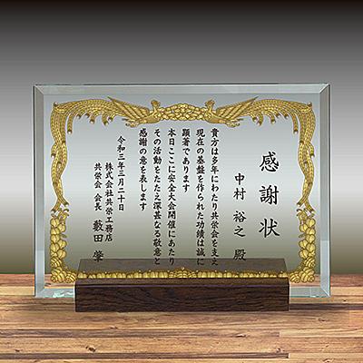 フルカラー絵柄入りガラス楯(盾)鳳凰柄の感謝状