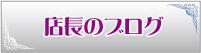 ブログ(更新中)