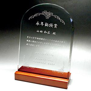 永年勤続表彰記念品のガラス楯