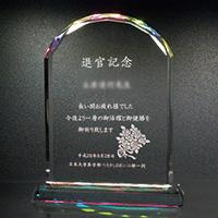 退官記念のクリスタル楯(盾)