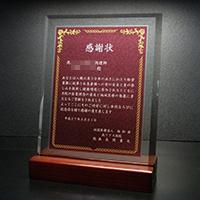 感謝状のフルカラー印刷ガラス楯