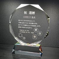 還暦祝いのクリスタル楯(盾)