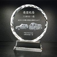 消防退団記念の2Dクリスタル(特注品)