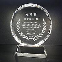 表彰記念品の名入れクリスタル楯(盾)
