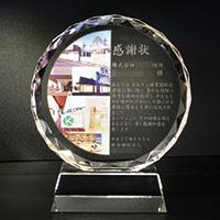感謝状のフルカラー写真入りクリスタル楯(ラウンド型)