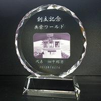 創立記念のフルカラー写真入りクリスタル楯(ラウンド型)