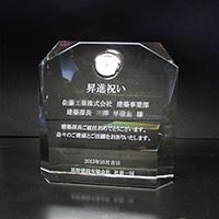 昇進祝いのクリスタル楯(盾)