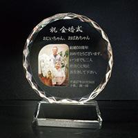 金婚式祝いプレゼントのフルカラー写真入りクリスタル楯(ラウンド型)