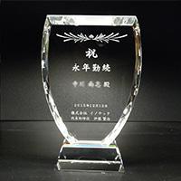 永年勤続表彰のクリスタル楯(盾)