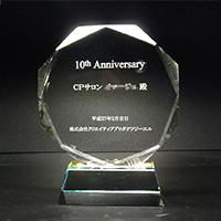 10周年記念祝いのクリスタル楯(盾)