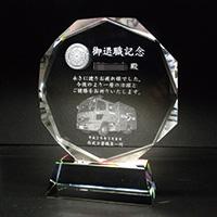 消防退職記念の2Dクリスタル楯(消防車)