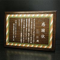 感謝状の木の楯(盾)