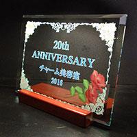 20周年祝いのフルカラーガラス楯(盾)
