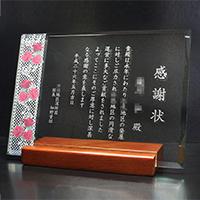 感謝状のフルカラー絵柄入りガラス楯(盾)