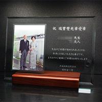 受章祝いのフルカラー写真入りガラス楯(盾)