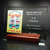 フルカラー写真入りガラス楯(盾)