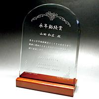 永年勤続表彰のガラス楯