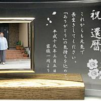 還暦祝いのオリジナルフォトフレーム(木製台座付き)