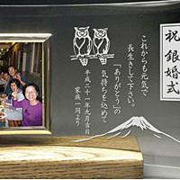 銀婚式祝いのオリジナルフォトフレーム(木製台座付き)