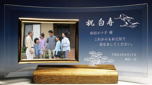 長寿祝いプレゼントのメッセージ入りフォトフレーム(木製台座付き)