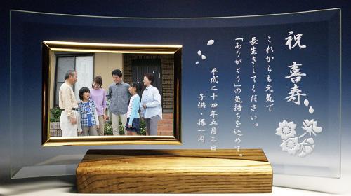 喜寿祝いプレゼントのメッセージ入りフォトフレーム(木製台座付き)