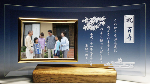 百寿祝いプレゼントのメッセージ入りフォトフレーム(木製台座付き)