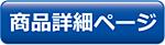 商品詳細ページ150青