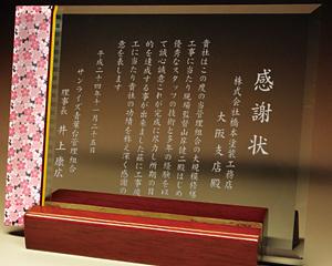 感謝状のフルカラーイラスト入りクリスタル楯(盾)桜