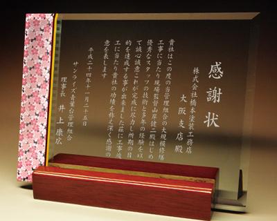 感謝状のフルカラー絵柄入りクリスタル楯(盾)桜柄