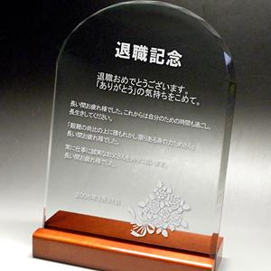 退職記念品のガラス楯(盾)