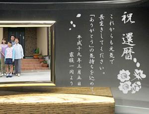 還暦祝いプレゼントのメッセージ入りフォトフレーム(写真立て)