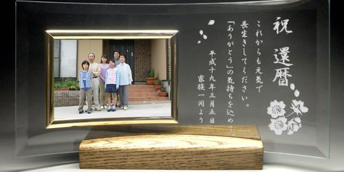 還暦祝いプレゼントのメッセージ入りフォトフレーム(木製台座付き)