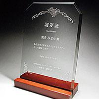 認定証のガラス楯(盾)
