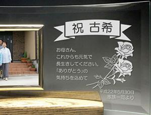古希祝いプレゼントのメッセージ入りフォトフレーム(木製台座付き)