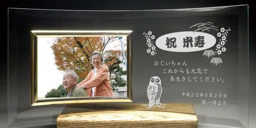 米寿祝いプレゼントのオリジナルフォトフレーム(木製台座付き)