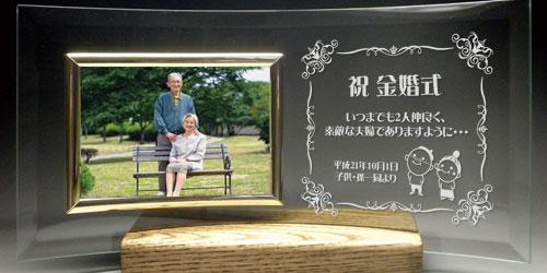 金婚式祝いプレゼントのメッセージ入りフォトフレームム(木製台座付き)