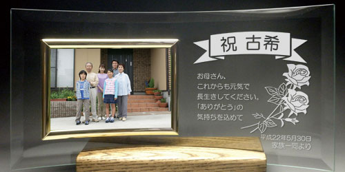 古希祝いプレゼントのオリジナルフォトフレーム(木製台座付き)