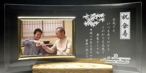 傘寿祝いプレゼントのメッセージ入りフォトフレーム(木製台座付き)