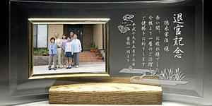 退官記念品のオリジナルフォトフレーム(木製台座付き)