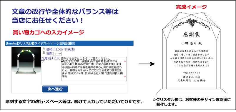 感謝状のクリスタル楯(ダイヤカットアーチ型)