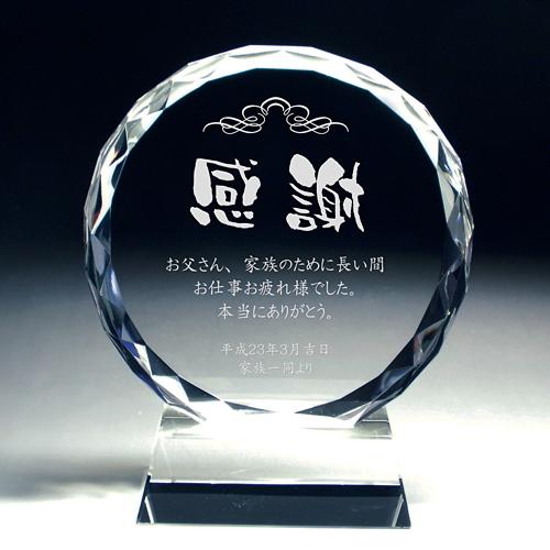 感謝の贈り物のクリスタル楯(ラウンド型)