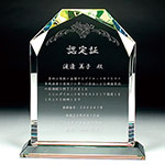 認定証のクリスタル楯(盾)
