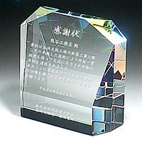 感謝状のクリスタル楯(盾)・卓上型