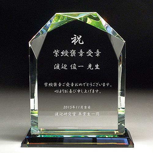 叙勲受章・褒章受章お祝い品の名入れクリスタル楯(ダイヤカットアーチ型)