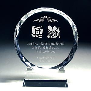 c347_17クリスタル記念品を作成│永年勤続表彰記念品 - ガラス ...