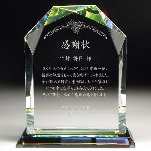 感謝状の名入れクリスタル楯(ダイヤカットアーチ型)